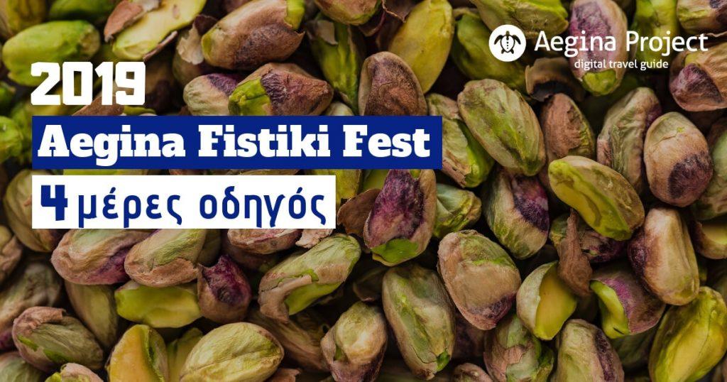 aigina festival fistikiou 2019