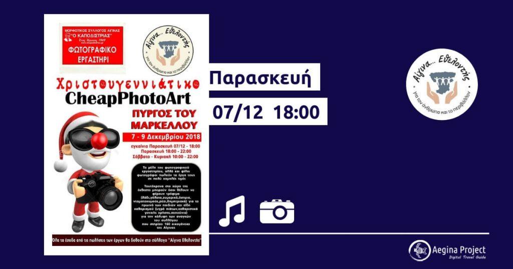 Cheap-Photo-Art-Aegina