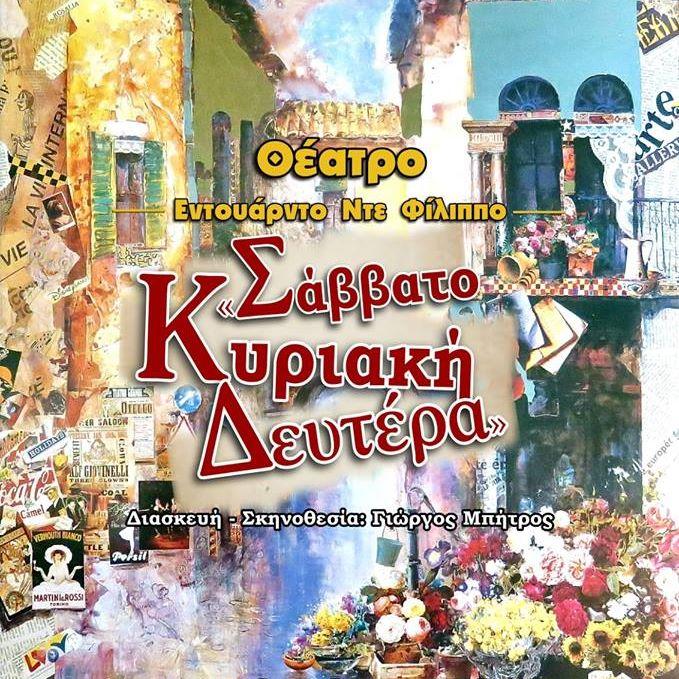 Sullogos-Kapodistrias-Aegina