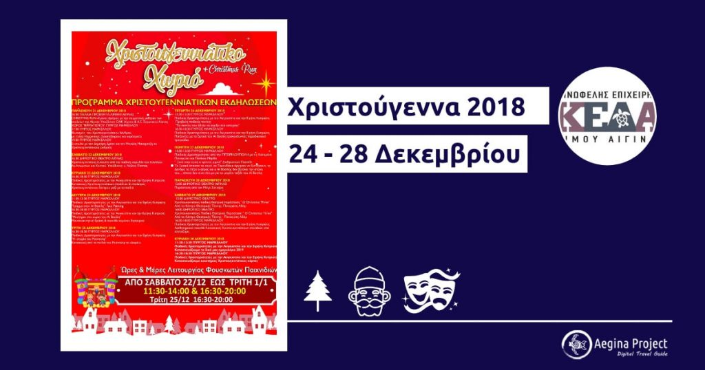 Christmas Aegina
