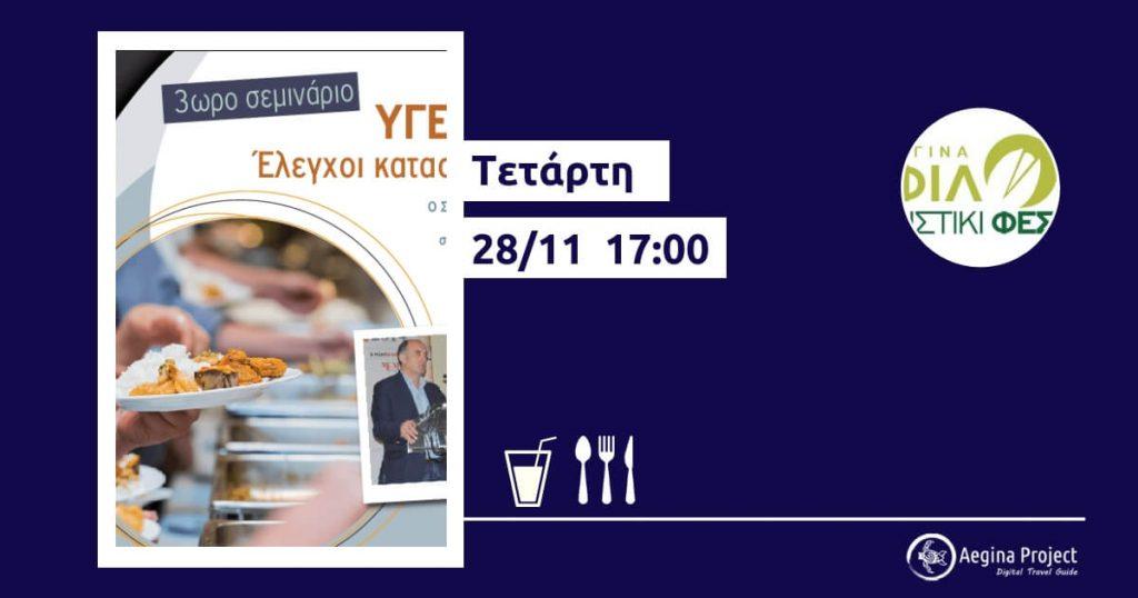Ygeionomiko-Seminario
