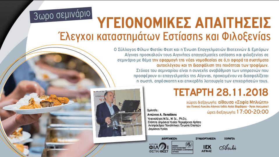 Ygionomiko-Seminario-Aegina