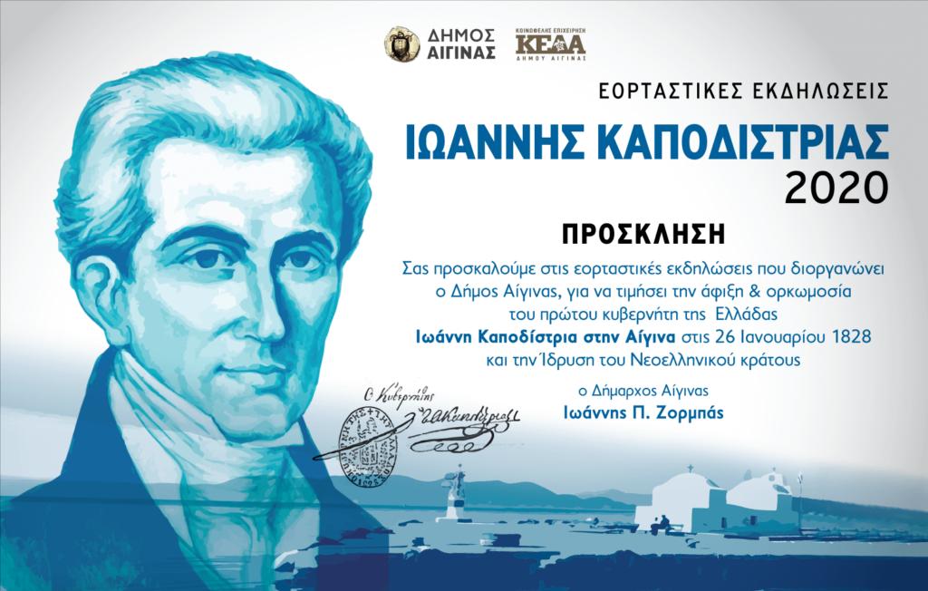 kapodistrias aigina