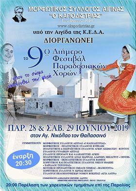 9o Festival Paradosiakwn Xorwn