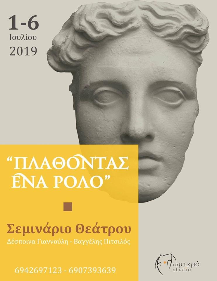 Seminario Theatrou Aegina