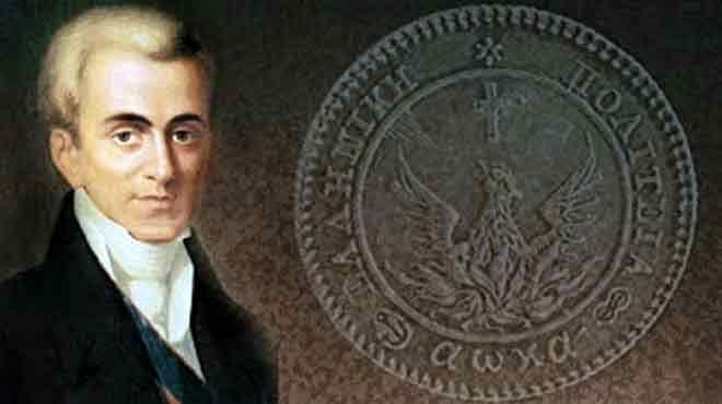 Ioannis Kapodistrias Ekdhlwseis 2019