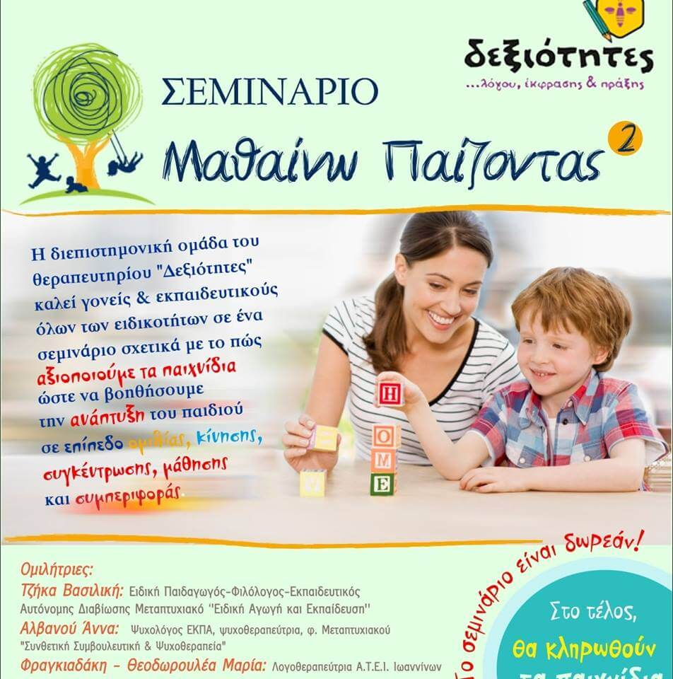 Mathainw Paizontas