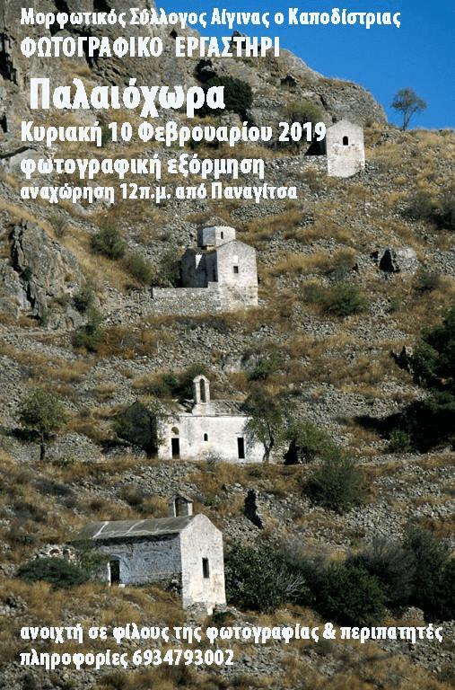 Fotografiko Ergasthri Kapodistrias Paliaxwra