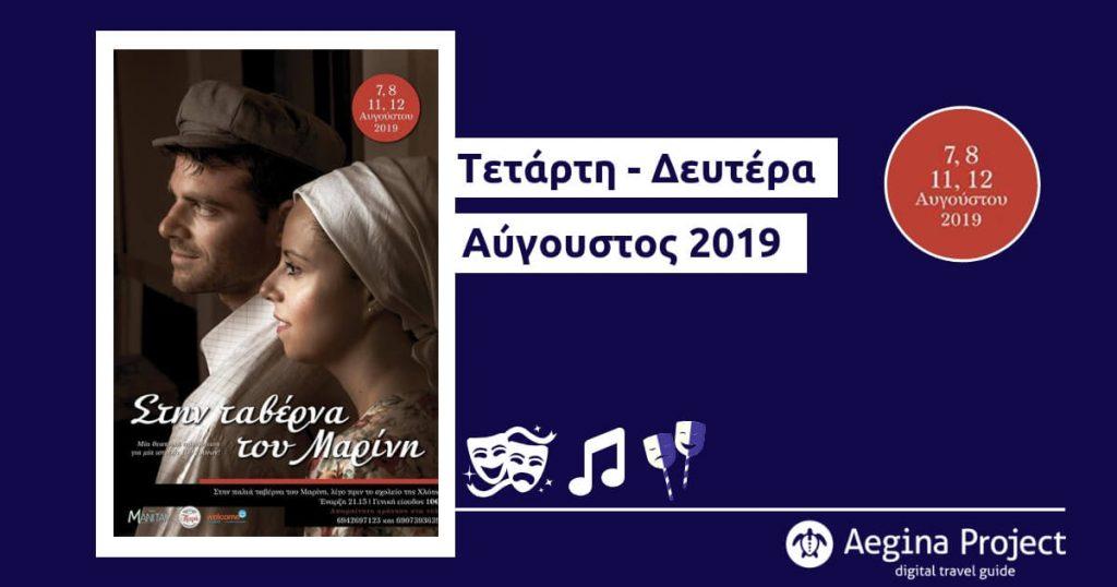 Kafenio Marini Aigina 2019