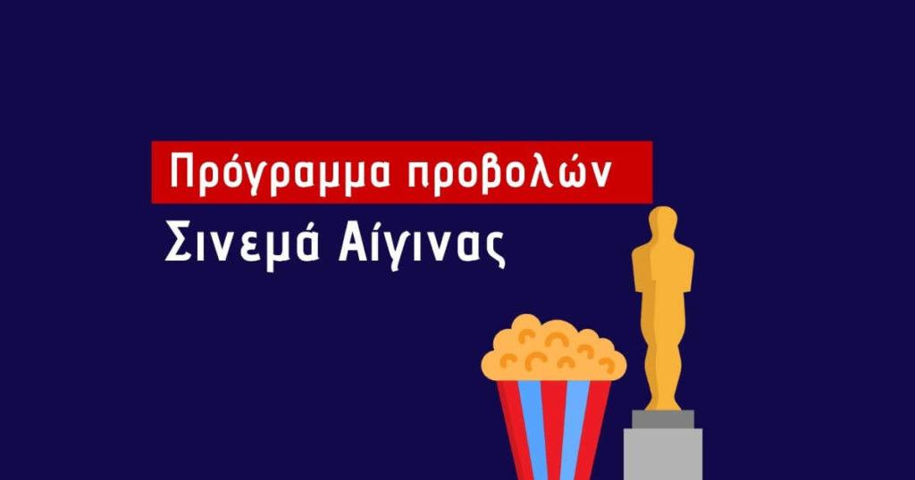 sinema aigina