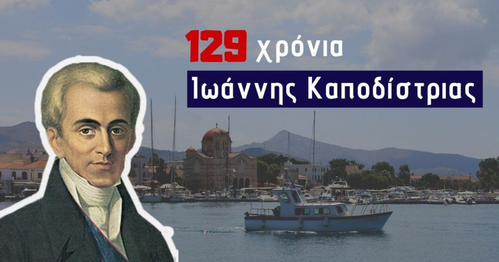 kapodistrias aegina
